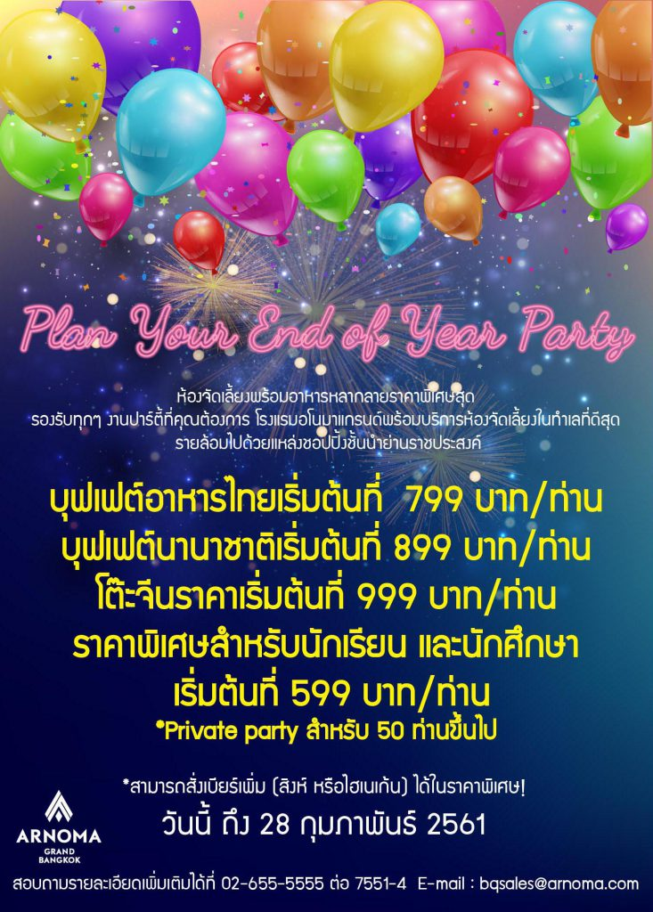 let's celebrate for your End of Year Party!